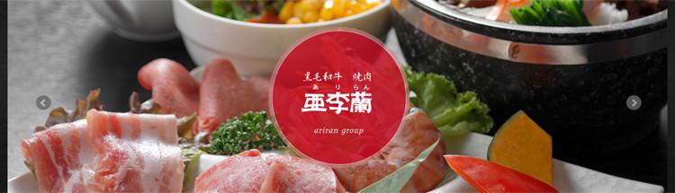 亜李蘭グループホームページ