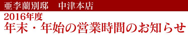 ts_nakatsu2016